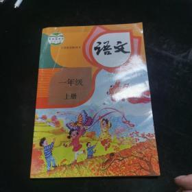 义务教育教科书:语文一级上册