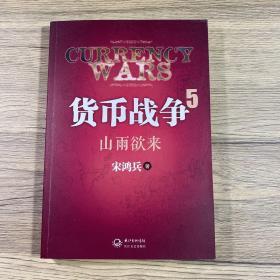 货币战争5:山雨欲来(宋鸿兵签名)