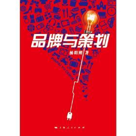 品牌与策划❤ 杨明刚 上海人民出版社9787208133976✔正版全新图书籍Book❤