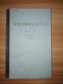 化学工学术 (日文精装)