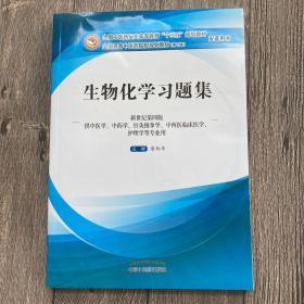 生物化学习题集(第10版 新世纪第四版 供中医学、中药学、针灸推拿学、中西医临床医学、护理学等专业用)