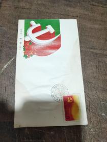 纪念封《中国共产主义青年团山西省第九次代表大会》