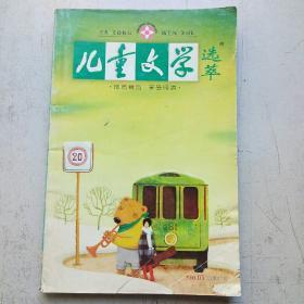 儿童文学选萃  2008年3月号