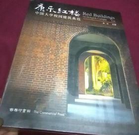 康乐红楼:中国大学校园建筑典范