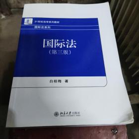 国际法(第三版)