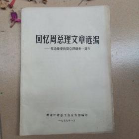回忆周总理文章选编