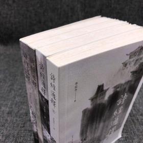 独家毛边本  李辰冬《诗经通释》(全四册)