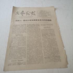 文革报纸 :文艺战鼓1967年,第四期