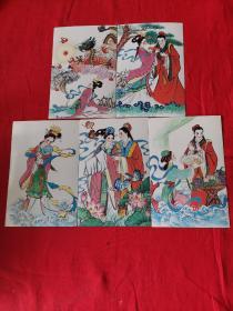 【龙女牧羊】明信片5枚全(辽宁省邮电管理局)