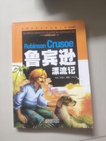 鲁宾逊漂流记【儿童彩图注音版】