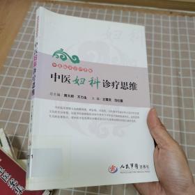 中医妇科诊疗思维(一版一印)