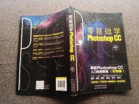 零基础学PhotoshopCC(彩色新版版):PS教程入门经典   【全彩铜版纸,品如图,内页干净品好】