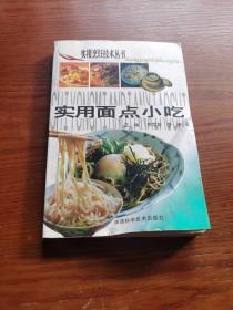 实用面点小吃  实用烹饪技术丛书