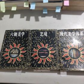 北京大学文艺美学精选丛书(六朝美学 艺境 现代美学体系)三本合售