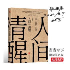 人间清醒(茅盾文学奖获得者梁晓声2021全新力作) 北京联合出版有限公司9787559654397正版全新图书籍Book