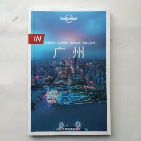 "孤独星球Lonely Planet旅行指南""IN""系列:广州"