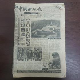 中国电视报1999年第18-52期