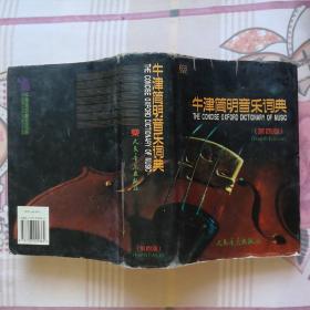 牛津简明音乐词典<第四版>