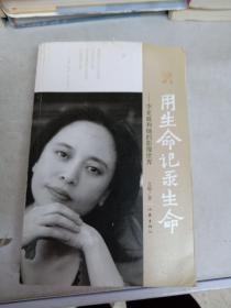 用生命记录生命:李亚威和她的影像世界