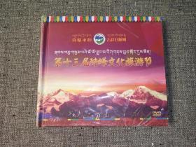 第十三届珠峰文化旅游节【全新】