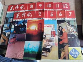无线电 1983 2.5.6.7.8.9.10.11.12 九本合售