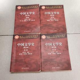 中国文学史(第三版)1-4卷