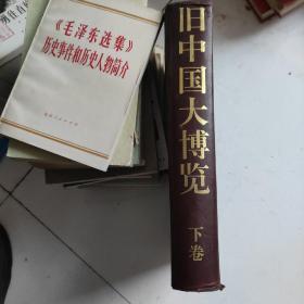 旧中国大博览(下卷)