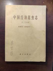 中国经济昆虫志第三十四册 膜翅目 小蜂总科(一)