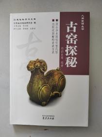 人间瓷话丛书:古窑探秘