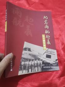 """纪念""""两航""""起义55周年特刊  (大16开)"""