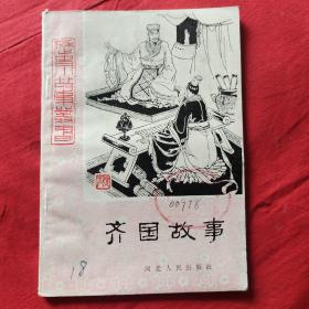 历史小故事丛书 齐国故事