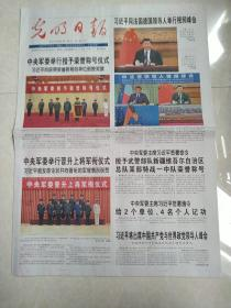 2021年7月6日光明日报原报 【16版】