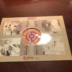 2001年中国银行年历卡(一套四张)
