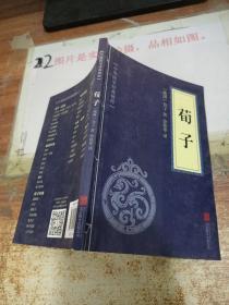 中华国学经典精粹·:荀子
