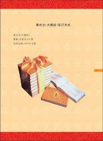 蒙古文大藏经 : 蒙古文