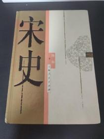 中国断代史系列:宋史
