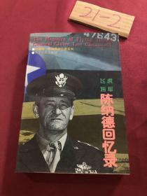 飞虎将军陈纳德回忆录
