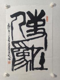 保真书画,中国工艺美术大师,梅文鼎《事在人为》书法一幅,尺寸68×46cm,边有小口。