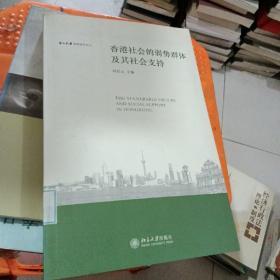 香港社会的弱势群体及其社会支持