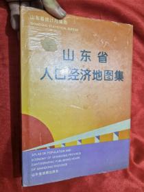 山东省人口经济地图集:中英文对照【16开,硬精装】
