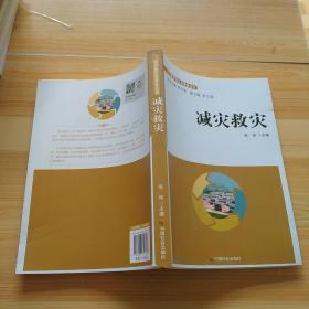 减灾救灾(中国社会出版社)