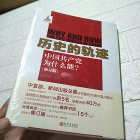 历史的轨迹:中国共产党为什么能? 全新未开封