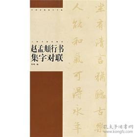 赵孟頫行书集字对联