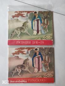 【五六十年代出版社库存样书】东郭先生 一对  1959年一版二印  见图 请看好描述