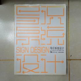 导识系统设计