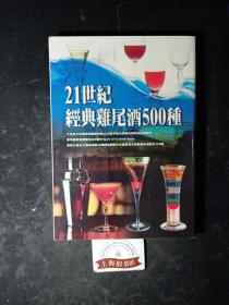 21世纪经典鸡尾酒500种