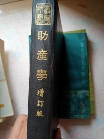 民国38年版新医丛书之一《助产学》增订版大3z开336页