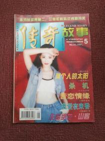 传奇故事 1997 5