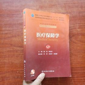 医疗保障学(第2版)/附光盘