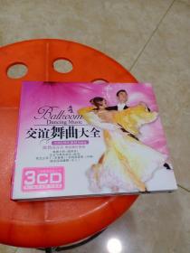 交谊舞曲大全 三cd